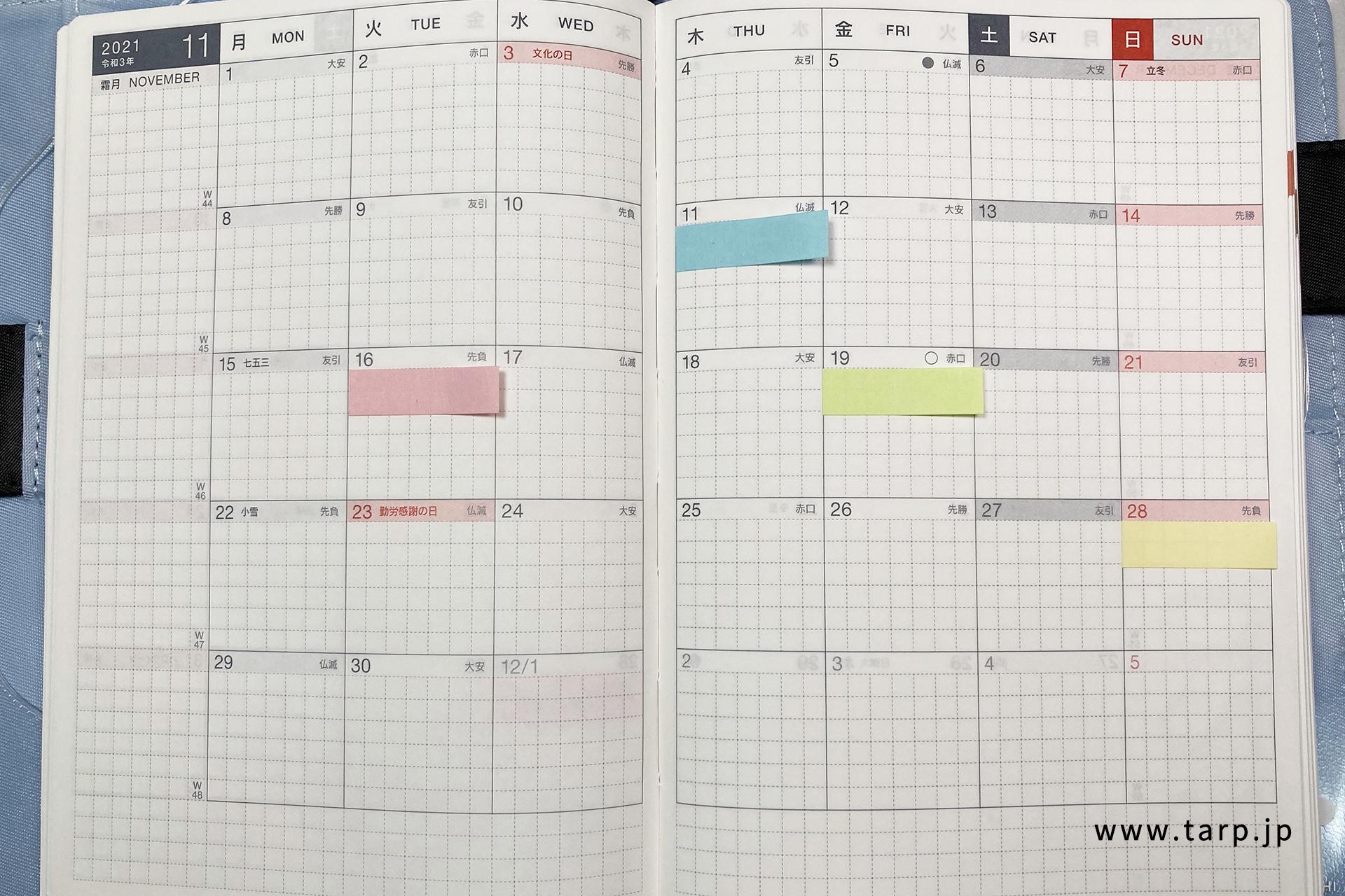 ほぼ日月間ページ1
