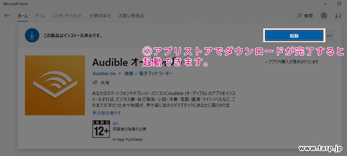 img_audible-listen-pc05