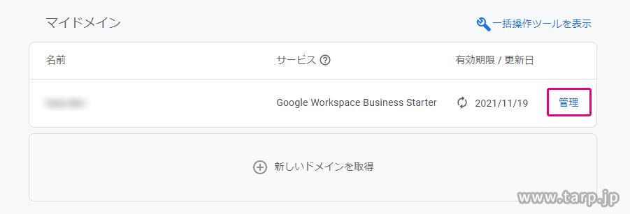 domains-google03
