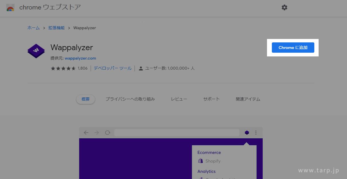 extensions-wappalyzer01