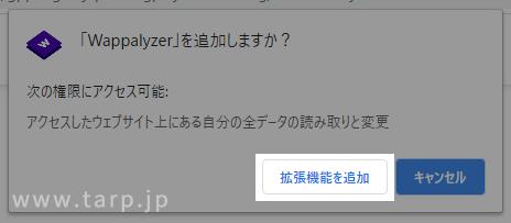 extensions-wappalyzer02