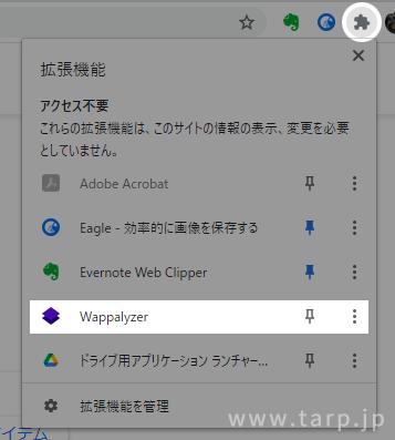 extensions-wappalyzer03