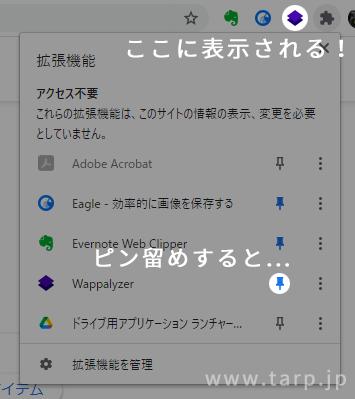 extensions-wappalyzer04