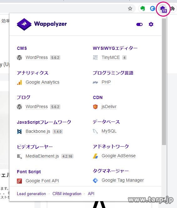 extensions-wappalyzer05