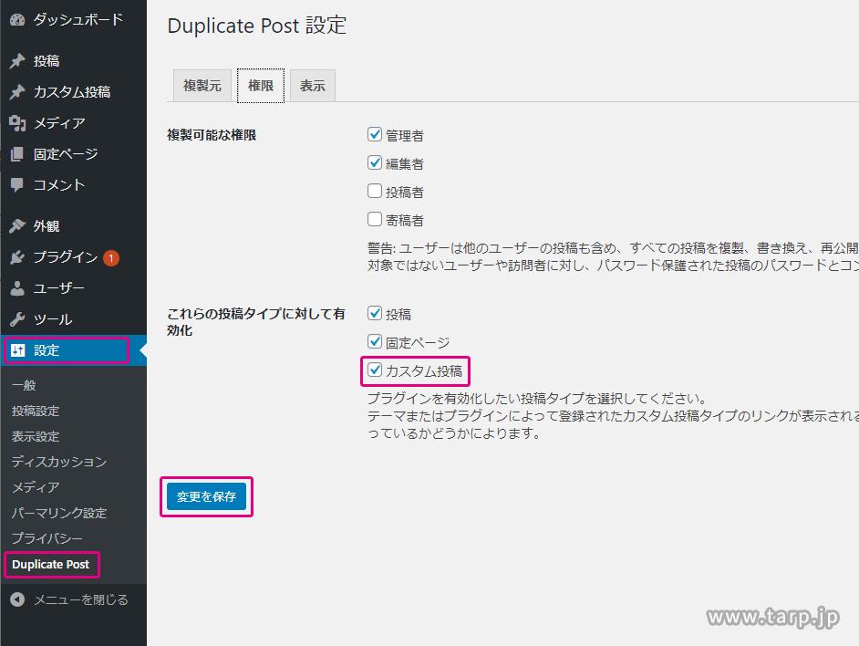 wp-duplicate-post06