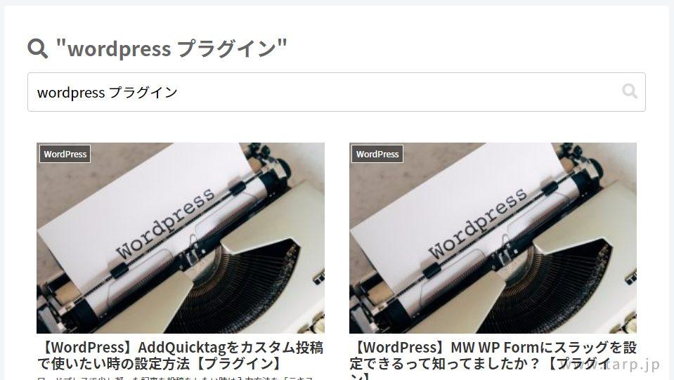 wp-search-em02